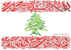 Flag of Lebanon - Design by Hicham Chajai with Arabic Calligraphy