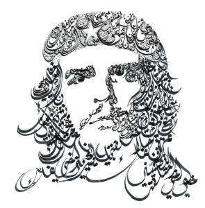 Che Guevara Design by Hicham Chajai with Arabic Calligraphy