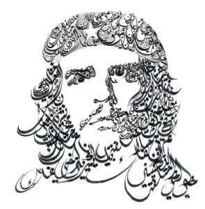 Che Guevara Design by Hicham Chajai with Arabic Calligraphy