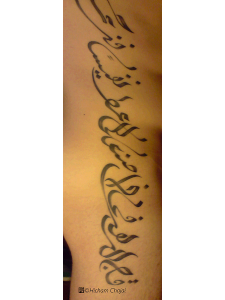 Arabic Tattoo - Huge Calligraphy