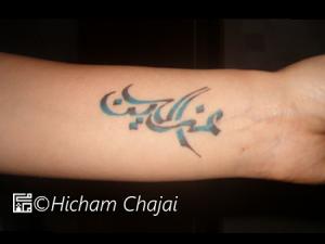 Arabic Tattoo - Name in Calligraphy