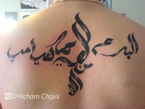 Arabic Tattoo - Modern Calligraphy