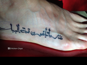 Arabic Tattoo - Foot in Calligraphy