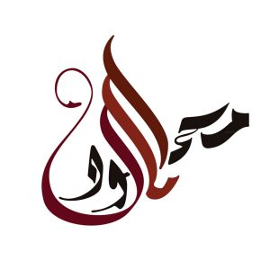 Logo with Arabic Names