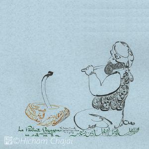 Arabic Calligraphy - Charming Snake