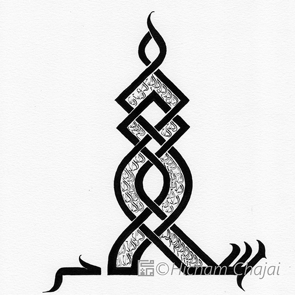 Arabic tattoos - Hicham Chajai - Calligraphy design
