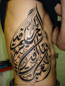 Arabic Tattoo - Drop in Calligraphy