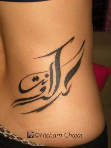 Arabic Tattoo - Freedom in Calligraphy