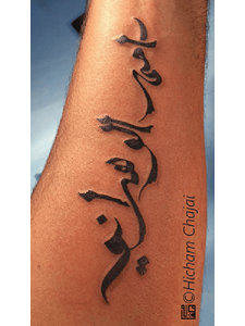 Arabic Tattoo - Modern Calligraphy