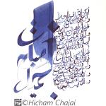 Modern Calligraphy - Blue