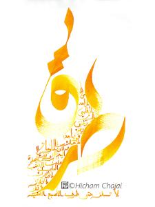 Modern Calligraphy - Okker