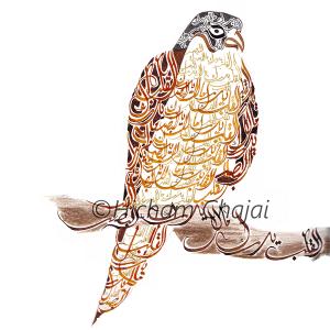 arabic_calligraphy_design_Animal08_falcon