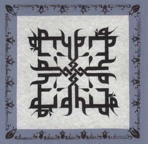 Dignity in French with Kufic stye